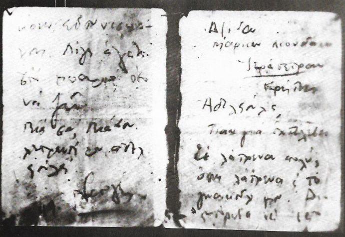 Ναπολέων Σουκατζίδης: Σημείωμα προς την αδερφή της αρραβωνιαστικιάς του, Μαρία Λιουδάκι, Πρωτομαγιά 1944.
