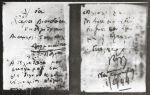 Ναπολέων Σουκατζίδης: Σημείωμα προς την αρραβωνιαστικιά του Χαρά Λιουδάκι, Πρωτομαγιά 1944.