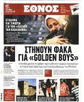 2017-11-23-ΕΘΝΟΣ-ΣΕΛ-01 – Οι Ελληνες ακροδεξιοί που πήραν μέρος στη σφαγή της Σρεμπρένιτσα –ethnos