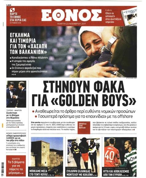 Πρωτοσέλιδο, Εθνος 23/11/2017: Μαρία Ψαρά & Λευτέρης Μπιντέλας, Οι Ελληνες ακροδεξιοί που πήραν μέρος στη σφαγή της Σρεμπρένιτσα.
