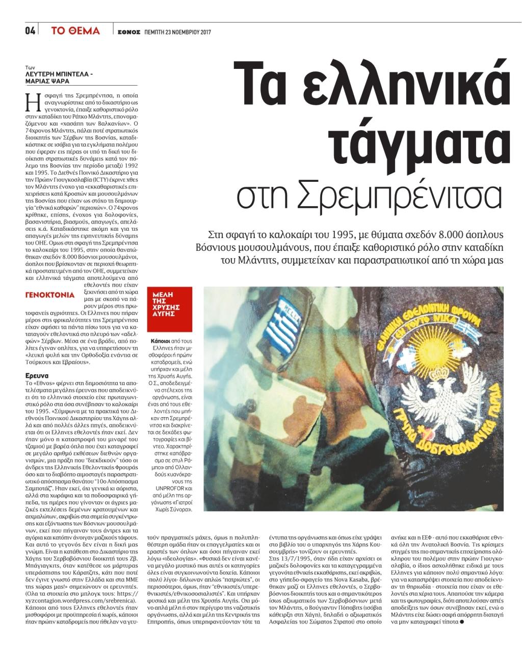 Μαρία Ψαρά & Λευτέρης Μπιντέλας, Τα ελληνικά τάγματα στη Σρεμπρένιτσα, Εθνος 23/11/2017