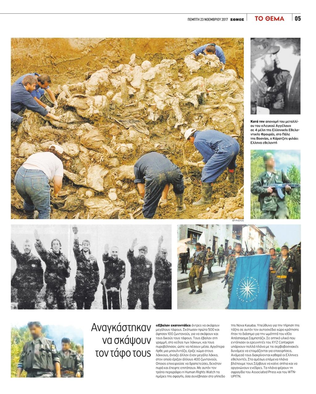 Ολες οι φωτογραφίες από το XYZ Contagion: Εθνος 23/11/2017, Μαρία Ψαρά & Λευτέρης Μπιντέλας, Τα ελληνικά τάγματα στη Σρεμπρένιτσα.