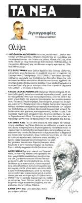 Μιχάλης Μητσός, Θλίψη, Νέα, 24/11/2017