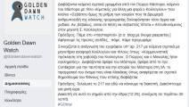 Golden Dawn Watch, 12 Μαρτίου 2018, στις 12:28 μμ: Διαβάζονται έγγραφα από το XYZ Contagion για Γιώργος Μισιάκας Μάστορας