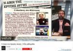 Εκπομπή 'Η Δίκη της ΧΑ: 102η εβδομάδα': Δ' εκπομπή με Αναγνωστέα και εξέταση των εγγράφων 213-274: Στο 10.30: Αναφορά στο XYZ Contagion σχετικά με τον όμορφο Γιώργο Μισιάκα ή Μάστορα.