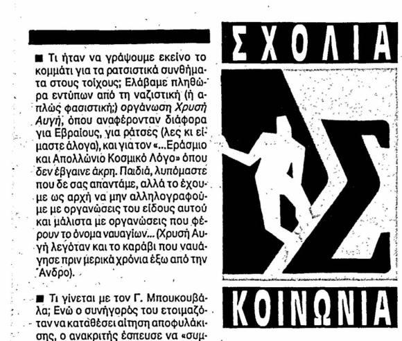ΣΧΟΛΙΑΣΤΗΣ, τχ#60, Φεβ 1988, σελ 30: Ελάβαμε πληθώρα εντύπων από τη ναζιστική ΧΑ (Η ΧΑ μας έστειλε το καταστατικό)
