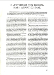1988-02-ΦΕΒ-ΧΡΥΣΗ ΑΥΓΗ-ΤΧ#033-ΣΕΛ-27 – Ο ρατσισμός των τοίχων και η απάντησή μας στο περιοδικό Σχολιαστής – 020(