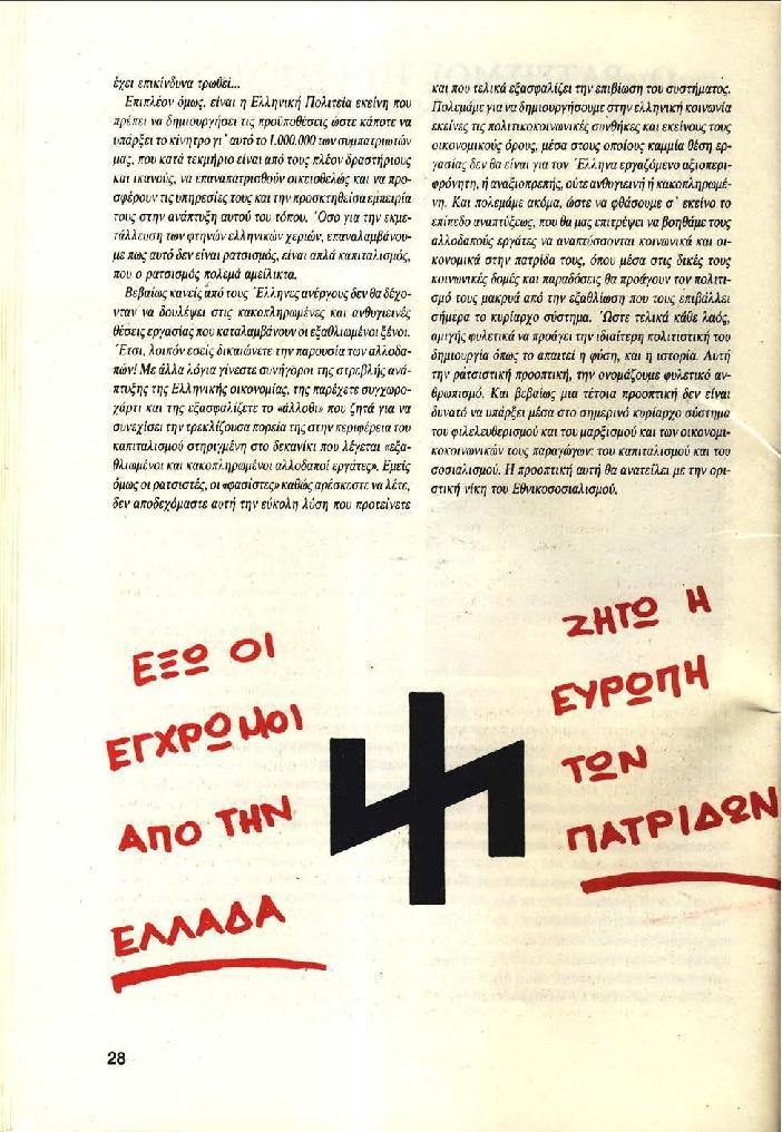 Περιοδικό Χρυσή Αυγή, τεύχος #33, Φεβρουάριος 1988. ΑΠό εδώ ξεκίνησε η κόντρα με τον Σχολιαστή