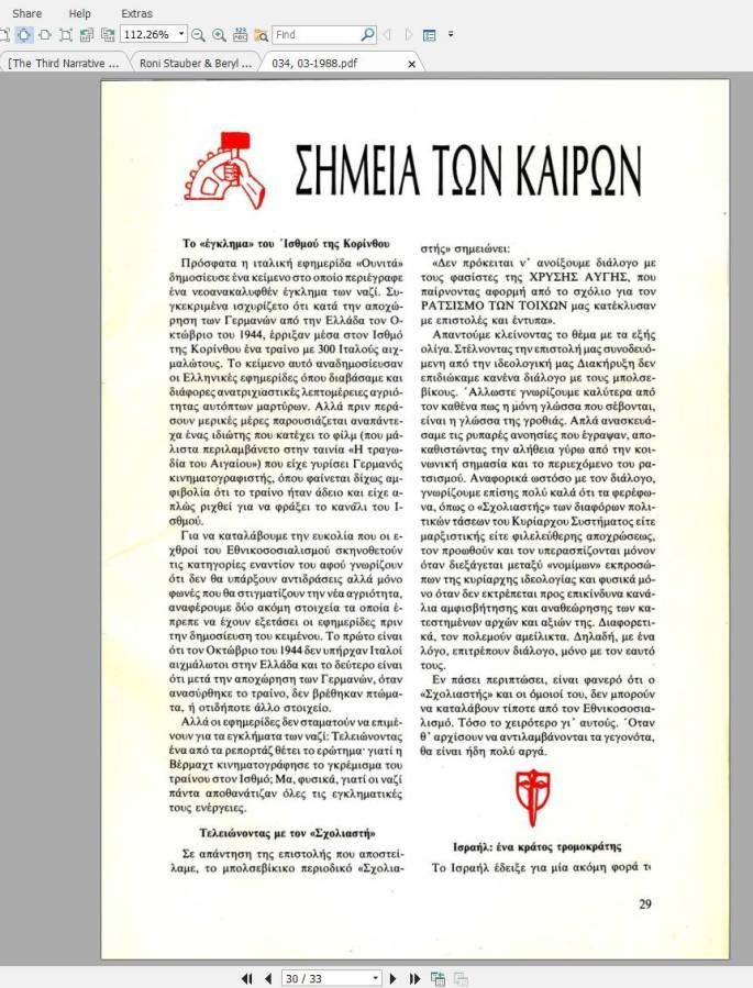 Περιοδικό ΧΡΥΣΗ ΑΥΓΗ-ΤΧ#034, Μάρτιος 1988: Τελειώνοντας με τον Σχολιαστή