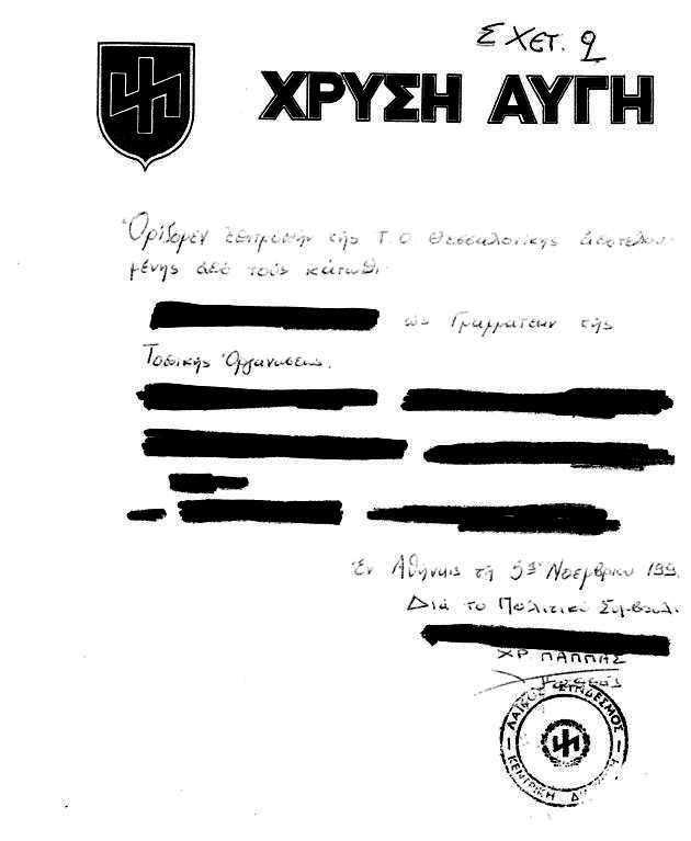 Εγγραφο που κατέθεσε ο ίδιος ο Μιχαλολιάκος στην ένστασή του. Ημερομηνία 05/11/1991. Υπογράφει ο Χρήστος Παππάς «διά το Πολιτικόν Συμβούλιον» κ.λπ. Επιστολόχαρτο το ίδιο όπως παραπάνω. Σφραγίδα 'Λαϊκός Σύνδεσμος - Αγχιβασίην'