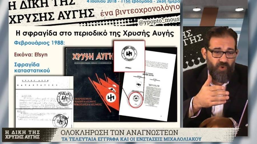 Εκπομπή από Omnia TV και Υποπτο Μούσι, 06/07/2018: Η Δίκη της ΧΑ 115η εβδομάδα: Τα τελευταία αναγνωστέα έγγραφα και η ένσταση Μιχαλολιάκου για το καταστατικό της ναζιστικής οργάνωσης από τον Δημήτρη Ψαρρά: Η δικηγόρος της οικογένειας Φύσσα, κ. Χρύσα Παπαδοπούλου συνεισφέρει τεύχος του περιοδκιού της ΧΑ με την διαβόητη 'Σφραγίδα Αγχιβασίην'