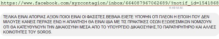 Αλλη μια απειλή από τον κύριο Αντώνη Μιχαλόπουλο (Antonis Michalopoulos, διεγραμμένο προφίλ), μέσω Facebook, στις 12/11/2018.