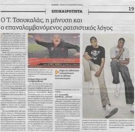 Εφημερίδα 'Αυγή', 13/11/2018: Ελλη Ζώτου, 'Ο Τάκης Τσουκαλάς, η μήνυση και ο επαναλαμβανόμενος ρατσιστικός λόγος: Θύμα του αθλητικού τηλεσχολιαστή ξανά τα αδέλφια Αντετοκούνμπο' (Αναφορά σε XYZ Contagion).