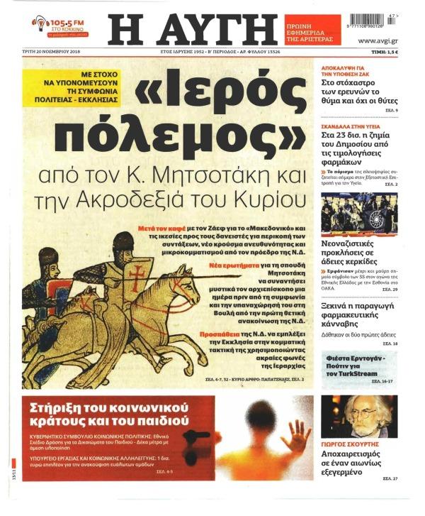 Το πρωτοσέλιδο της Αυγής, 20/11/2018: 'Νεοναζιστικές προκλήσεις σε άδειες κερκίδες Εμφάνισαν μάυρη σημαία σύμβολο των SS στον αγώνα Ελλάδα-Εσθονία'