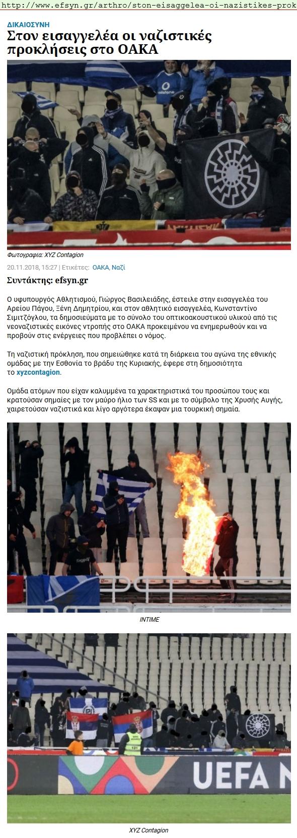 Εφημερίδα των Συντακτών, 20/11/2018: 'Ναζιστική αθλιότητα στο ΟΑΚΑ', με αναφορά στο XYZ Contagion.