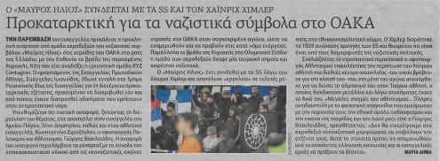 Εφημερίδα των Συντακτών, 21/11/2018: Μαρία Δήμα: Προκαταρκτική για τα ναζιστικά σύμβολα στο ΟΑΚΑ: Ο Μαύρος Ηλιος συνδέεται με τα SS και τον Χάινριχ Χίμλερ.