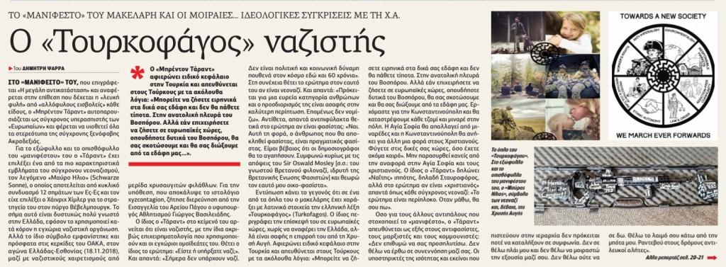 Εφημερίδα των Συντακτών, 16/03/2019: Δημήτρης Ψαρράς, 'Ο «Τουρκοφάγος» ναζιστής', με μια μικρή αναφορά στο XYZ Contagion: «Το σήμα αυτό είναι δυστυχώς πολύ γνωστό στην Ελλάδα, εφόσον το χρησιμοποιεί κατά κόρον η εγχώρια ναζιστική οργάνωση. Αλλά το ίδιο σύμβολο εμφανίστηκε και πρόσφατα στις κερκίδες του ΟΑΚΑ, στον αγώνα Ελλάδας-Εσθονίας (18.11.2018), μαζί με ναζιστικούς χαιρετισμούς από μερίδα χρυσαυγιτών φιλάθλων. Για την υπόθεση, που αποκάλυψε το ιστολόγιο xyzcontagion, ζήτησε διερεύνηση από την Εισαγγελία του Αρείου Πάγου ο υφυπουργός Αθλητισμού Γιώργος Βασιλειάδης».