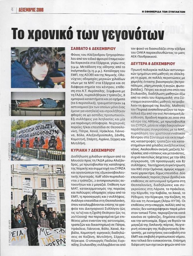 Η 4η σελίδα της έκδοσης Τάσος Κωστόπουλος (επιμέλεια): Ο Δεκέμβρης της οργής, έκδοση Εφημερίδα των Συντακτών, Δεκέμβριος 2018. Υποκεφάλαιο 'Το χρονικό των γεγονότων'. Δεύτερη από πάνω, η φωτογραφία-ντοκουμέντο του XYZ Contagion.