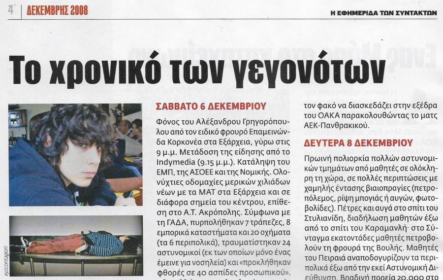 Αναφορά στο XYZ Contagion: Από την 4η σελίδα της έκδοσης Τάσος Κωστόπουλος (επιμέλεια): Ο Δεκέμβρης της οργής, έκδοση Εφημερίδα των Συντακτών, Δεκέμβριος 2018. Υποκεφάλαιο 'Το χρονικό των γεγονότων'. Δεύτερη από πάνω, η φωτογραφία-ντοκουμέντο του XYZ Contagion.
