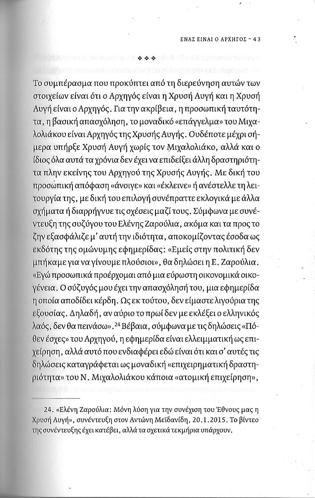 Παραπομπή σε άρθρο του ιστολογίου για τα επαγγελματικά του Φίρερ: Δημήτρης Ψαρράς: Ο Αρχηγός Το αίνιγμα του Νίκου Μιχαλολιάκου, Πόλις, 2018, σελ. 43