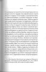 Δημήτρης Ψαρράς – Ο Αρχηγός Το αίνιγμα του Νίκου Μιχαλολιάκου [Πόλις 2018]-ΣΕΛ-043 –DSP-043