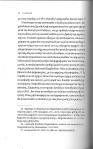 Παραπομπή σε άρθρο του ιστολογίου για τα επαγγελματικά του Φίρερ: Δημήτρης Ψαρράς: Ο Αρχηγός Το αίνιγμα του Νίκου Μιχαλολιάκου, Πόλις, 2018, σελ. 44