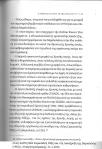 Δημήτρης Ψαρράς: Ο Αρχηγός Το αίνιγμα του Νίκου Μιχαλολιάκου, Πόλις, 2018, σσ 125-126: Παραπομπή σε άρθρο του ιστολογίου για τη συμμετοχή της ΧΑ στη νεοναζιστική Διεθνή 'Νέα Ευρωπαϊκή Τάξη' και στη 'Διακήρυξη της Βαρκελώνης', το 1981.