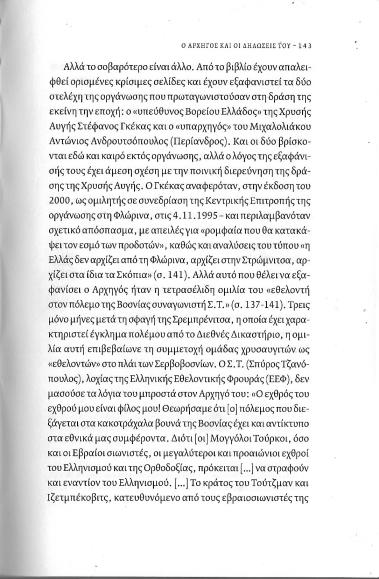«Αλλά αυτό που θέλει να εξαφανίσει ο Αρχηγός ήταν η τετρασέλιδη ομιλία του 'εθελοντή στον πόλεμο της Βοσνίας συναγωνιστή Σ.Τ.», δηλαδή Σπύρου Τζανόπουλου: Από: Δημήτρης Ψαρράς: Ο Αρχηγός Το αίνιγμα του Νίκου Μιχαλολιάκου, Πόλις 2018, σελ .143.