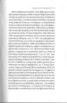 Δημήτρης Ψαρράς – Ο Αρχηγός Το αίνιγμα του Νίκου Μιχαλολιάκου [Πόλις 2018]-ΣΕΛ-143 –DSP-143