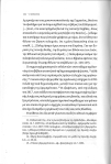 Δημήτρης Ψαρράς – Ο Αρχηγός Το αίνιγμα του Νίκου Μιχαλολιάκου [Πόλις 2018]-ΣΕΛ-144 –DSP-144