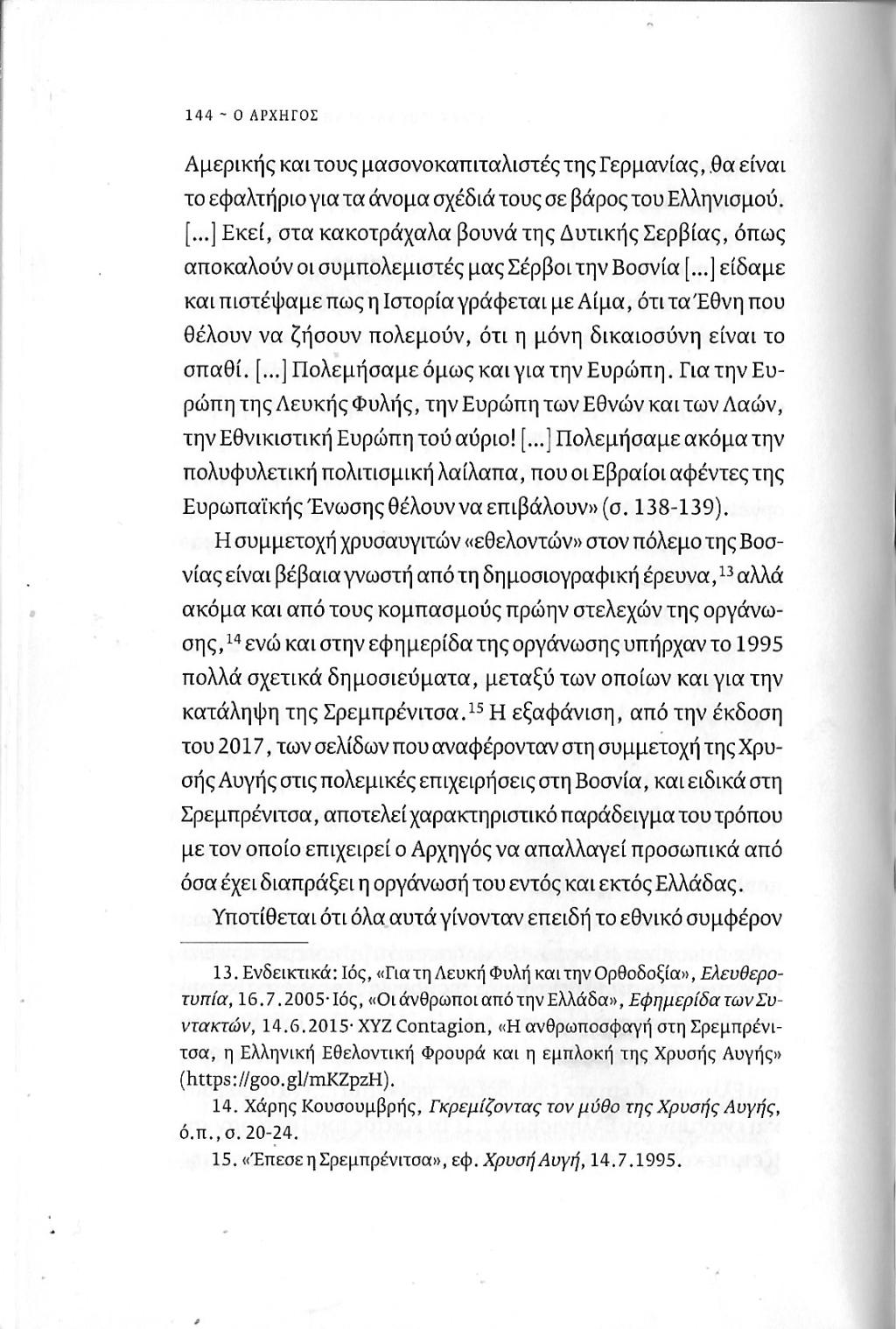 «Η συμμετοχή χρυσαυγιτών 'εθελοντών' στον πόλεμο της Βοσνίας είναι βέβαια γνωστή από την δημοσιογραφική έρευνα [...]». Από: Δημήτρης Ψαρράς: Ο Αρχηγός Το αίνιγμα του Νίκου Μιχαλολιάκου, Πόλις 2018, σελ .144.