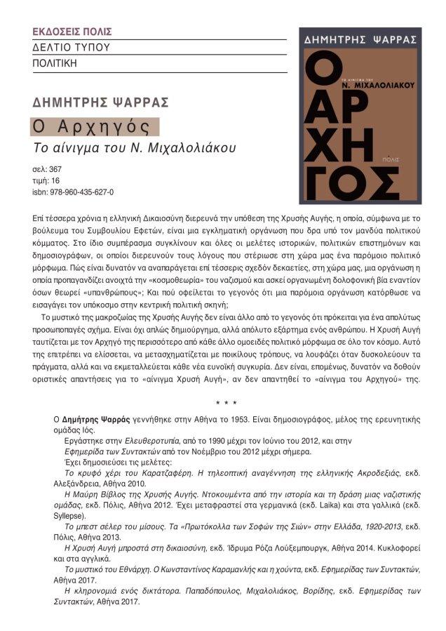 Δελτίο Τύπου για την κυκλοφορία του νέου βιβλίου: Δημήτρης Ψαρράς: Ο Αρχηγός Το αίνιγμα του Νίκου Μιχαλολιάκου, Πόλις, Αθήνα, 2018. Το να πει κανείς ότι είναι εξαιρετικό και 'Must Read', θα ήταν πολύ φτωχό.