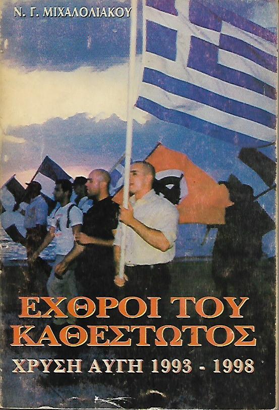 Η έκδοση του 2000: Τίτλος 'Εχθροί του καθεστώτος: Χρυσή Αυγή 1993-1998', εκδόσεις Ασκάλων, 2000