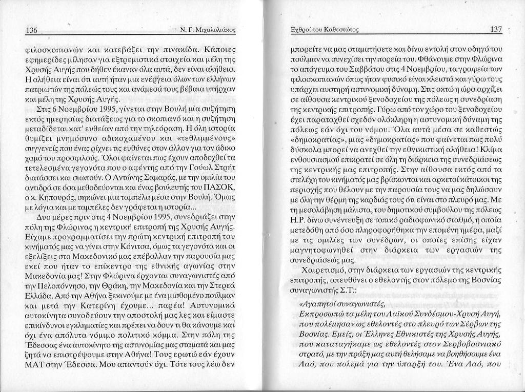 Οι κομμένες, δηλαδή λογοκριμένες σελίδες, από το αυτοβιογραφικό βιβλίο του Νίκου Μιχαλολιάκου 'Εχθροί του καθεστώτος: Χρυσή Αυγή 1993-1998', Α' έκδοση Ασκάλων, Αθήνα, 2000, σσ. 136-137