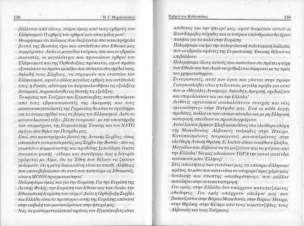 Οι κομμένες, δηλαδή λογοκριμένες σελίδες, από το αυτοβιογραφικό βιβλίο του Νίκου Μιχαλολιάκου 'Εχθροί του καθεστώτος: Χρυσή Αυγή 1993-1998', Α' έκδοση Ασκάλων, Αθήνα, 2000, σσ. 138-139