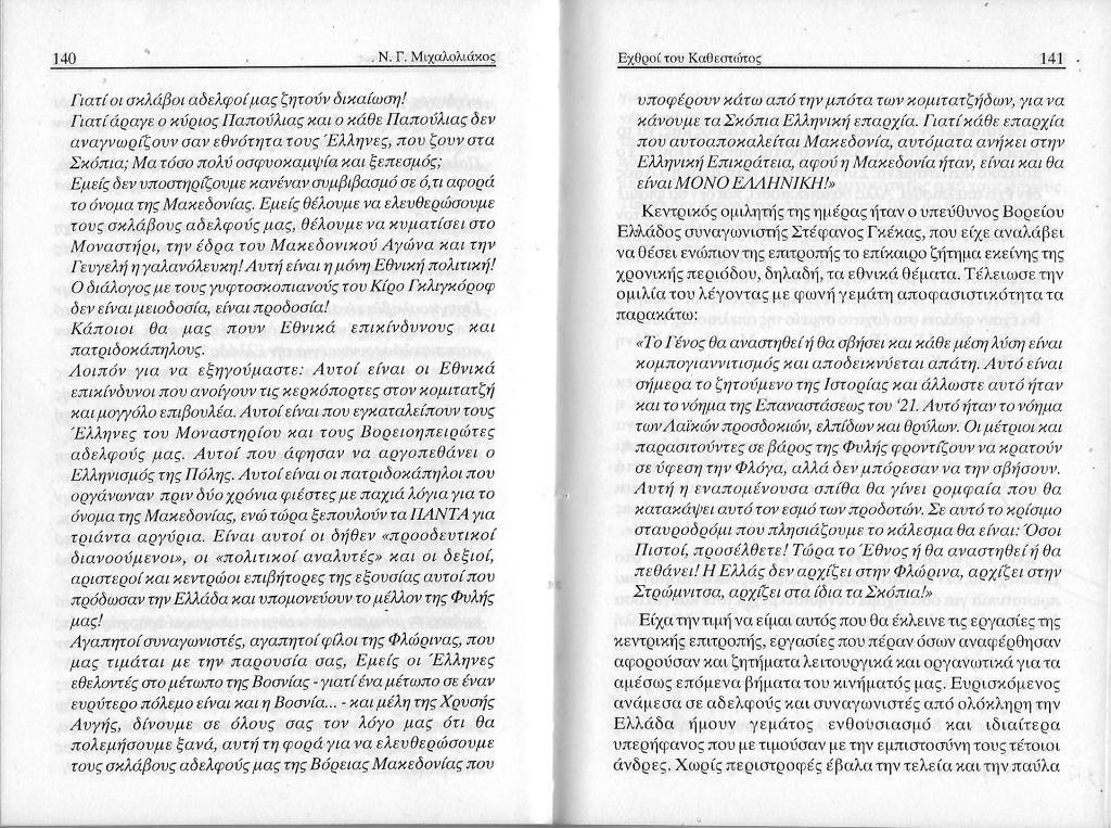 Οι κομμένες, δηλαδή λογοκριμένες σελίδες, από το αυτοβιογραφικό βιβλίο του Νίκου Μιχαλολιάκου 'Εχθροί του καθεστώτος: Χρυσή Αυγή 1993-1998', Α' έκδοση Ασκάλων, Αθήνα, 2000, σσ. 140-141