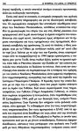 Δέσποινα Παρασκευά Βελουδογιάννη – Ο Εχθρός, το Αίμα, ο Τιμωρός Αναλύοντας δεκατρείς λόγους του «Αρχηγού» της Χρυσής Αυγής [Νήσος 2015]-ΣΕΛ-140 – paraskeva-veloudogianni-140