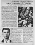 1982-07-11-ΑΝΤΙ-ΤΧ#209-ΣΕΛ-23 Γιώργος Χατζόπουλος – Επιστολές Σωτήρης Πέτρουλας + Ντοκουμέντα διαγραφής Σωτήρης Πέτρουλας και Μάκης Παπούλιας από ΔΝΛ Νεολαία Λαμπράκη –Anti_209-23