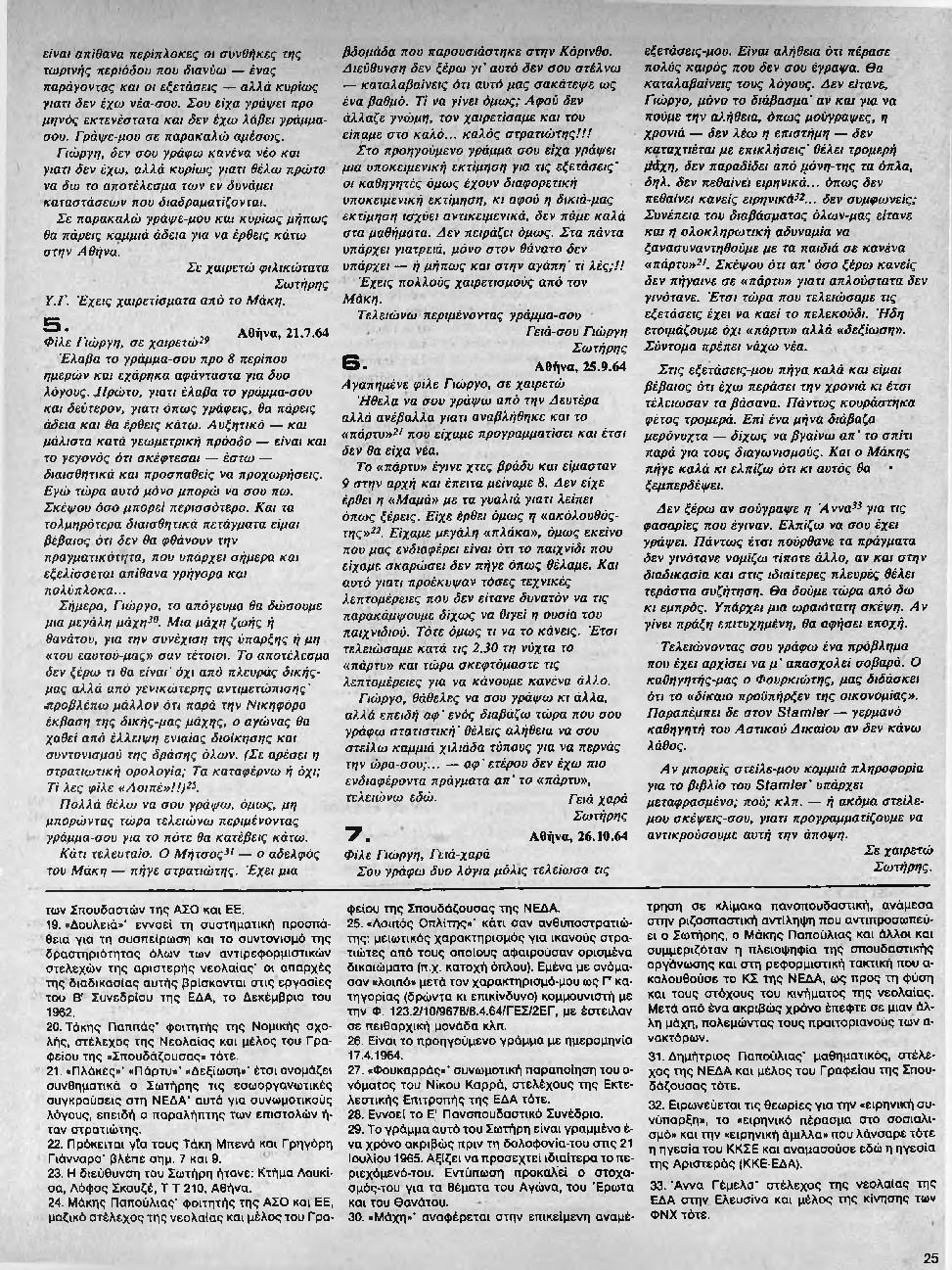 Γιώργος Χατζόπουλος - Επιστολές Σωτήρης Πέτρουλας