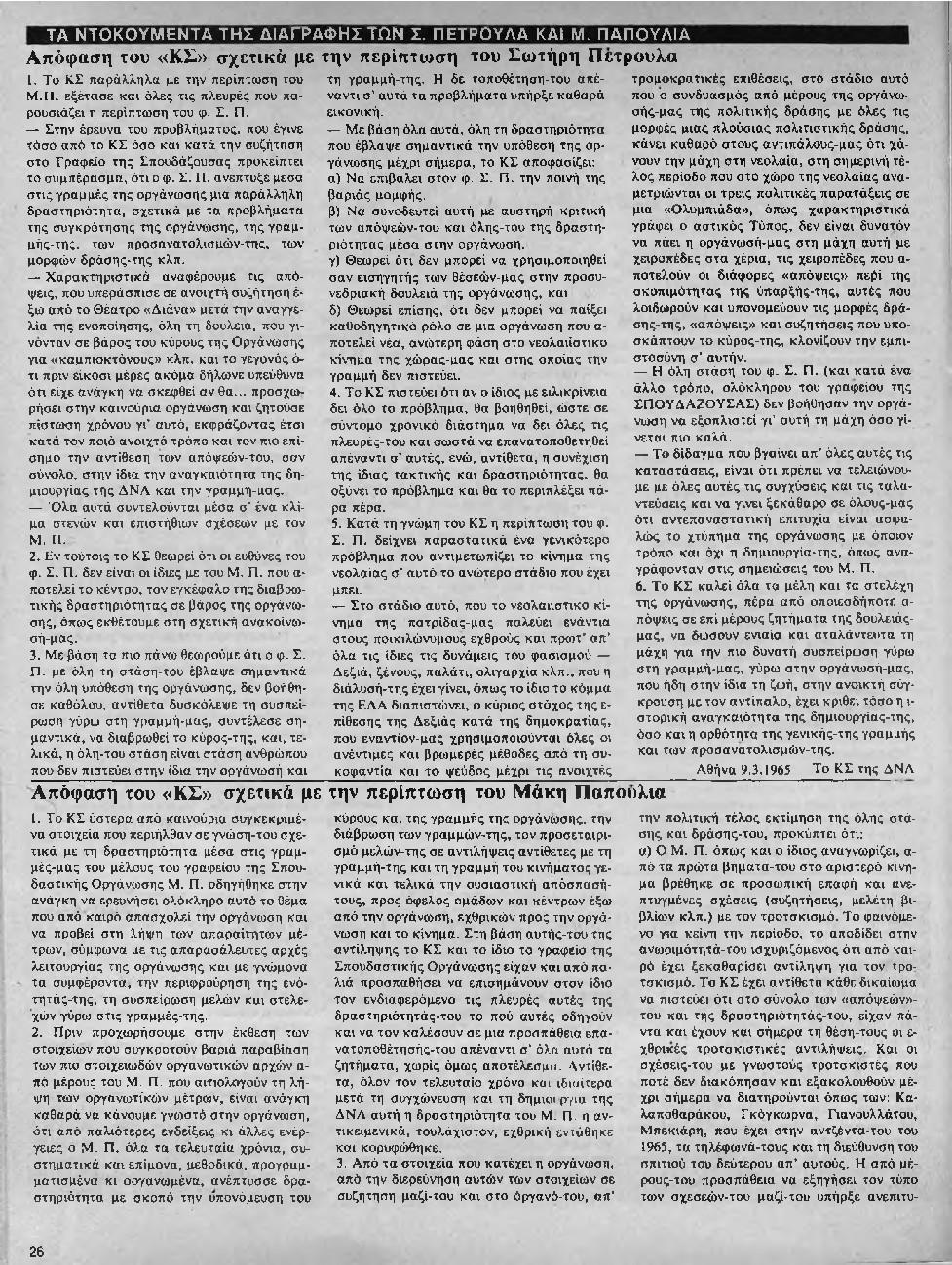 Σωτήρης Πέτρουλας και Μάκης Παπούλιας: Τα ντοκουμέντα της διαγραφής από ΔΝΛ Νεολαία Λαμπράκη, 09/03/1965. Βαριά μομφή στον Πέτρουλα, διαγραφή στον Παπούλια.