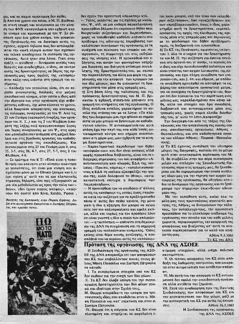 Σωτήρης Σωτήρης Πέτρουλας και Μάκης Παπούλιας: Τα ντοκουμέντα της διαγραφής από ΔΝΛ Νεολαία Λαμπράκη, 09/03/1965. Η πρόταση της ΔΝΛ, παράρτημα ΑΣΟΕΕ να ανακληθούν οι ποινές.